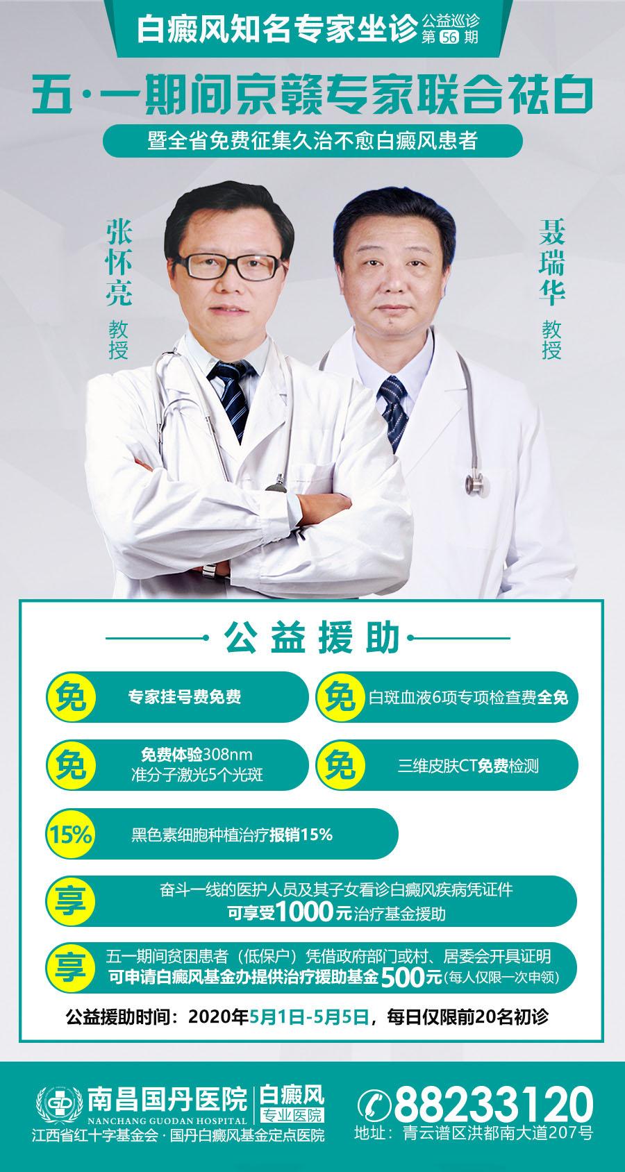 5月1-5日【京·赣】专家联合坐诊暨白斑0元普查
