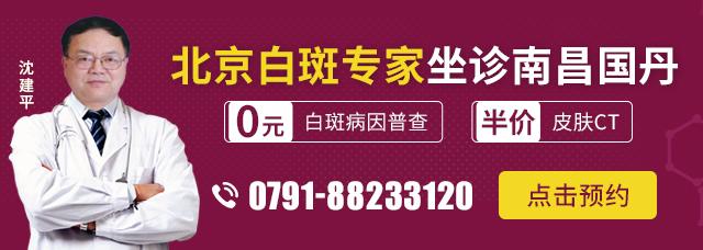 【京·赣】皮肤专家联合坐诊暨白斑0元病因普查