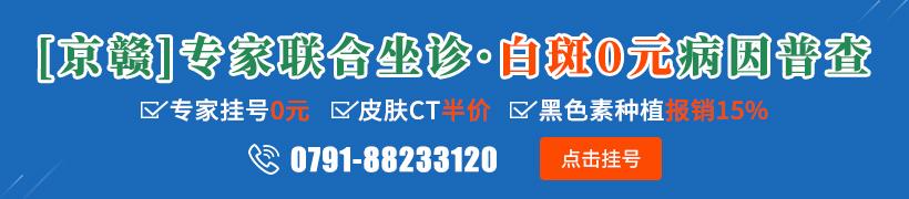 【京·赣】白斑专家联合坐诊暨白斑0元病