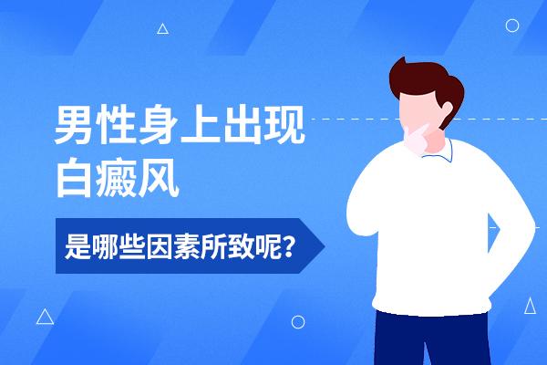 苏州男性白癜风怎么治疗好呢?