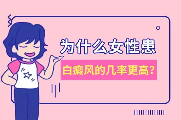 南昌女性患有白癜风要怎么办?