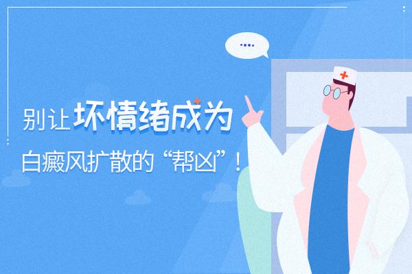苏州白癜风专业医院,心理因素影响病情治疗