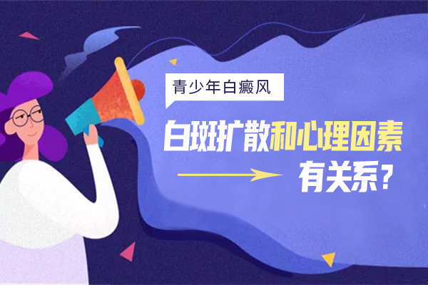 台州哪里有治疗白癜风医院 青少年白癜风原因