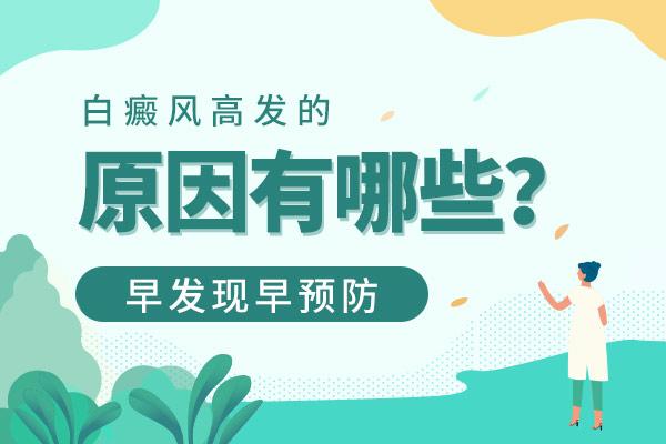九江白癜风容易被哪些人