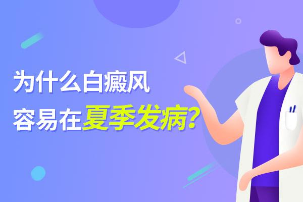 台州什么医院治疗白癜风好 夏季为什么活引发白癜风