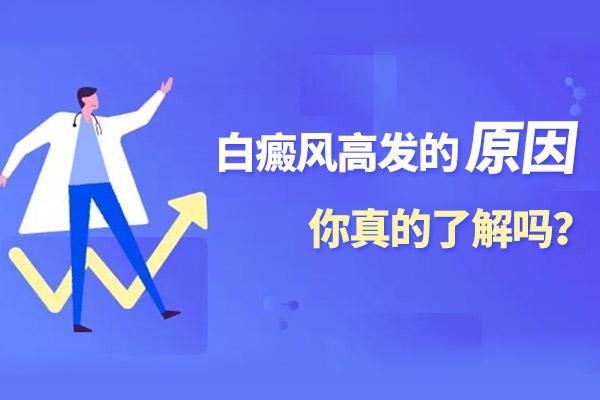 南京有白癜风医院吗,哪些情况会引发白癜风?