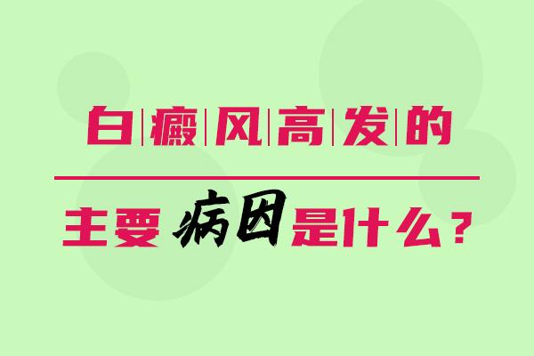 九江诱发白癜风的因素是什么呢?