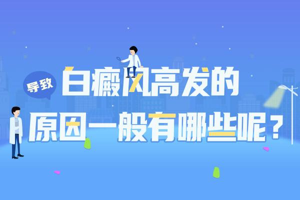 景德镇白癜风医院,孕妇为什么突然患白癜风?