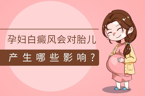 孕妇患白癜风能治疗吗?