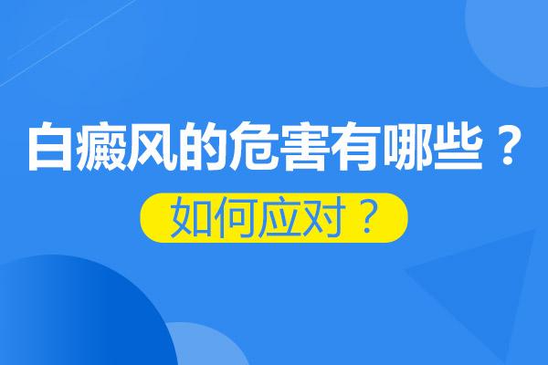 南昌如何避免白癜风造成的更多的危害呢?