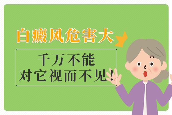 南昌白癜风医院有哪些白癜风会给患者带来哪些危害呢