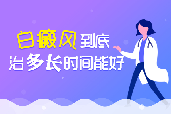 台州白癜风专科医院怎么样 孩子白癜风要多久能治好