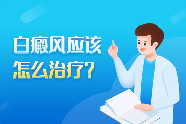 白癜风医院怎么治疗腰部的白癜风呢?