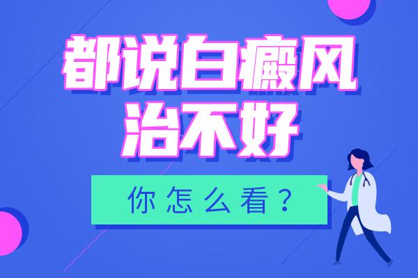 台州哪里治疗白癜风好 儿童白癜风可以治