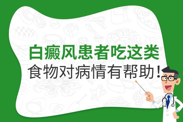 苏州夏季白癜风患者吃什么蔬菜比较好?