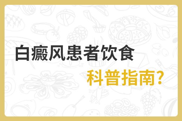 鹰潭白癜风饮食的原则是什么?
