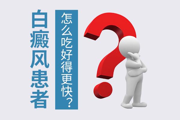 景德镇白癜风医院患者冬季可以吃什么?