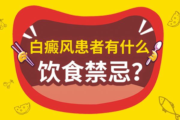 南通白癜风患者为什么要避免辛辣饮食?