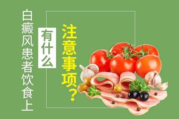 白癜风饮食上应该注意什么?