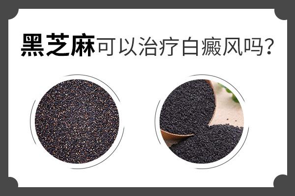 苏州白癜风患者经常吃黑芝麻对病情可有帮助?