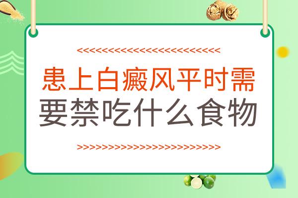 上饶白癜风病人哪些水果蔬菜不能吃?