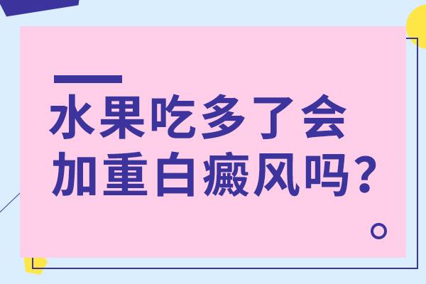 苏州白癜风患者可以吃葡萄吗?