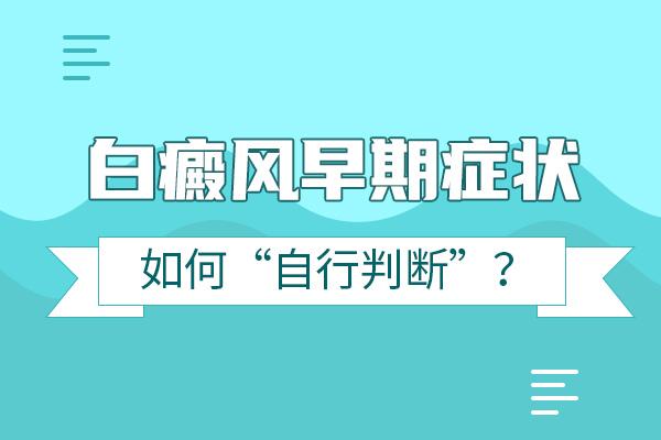鹰潭白癜风的发病症状有哪些?
