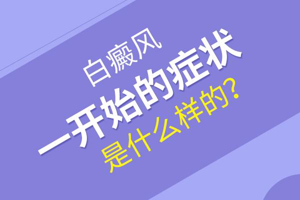 白癜风的病情初期症状是什么样的?