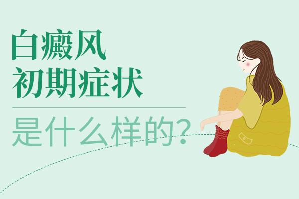 景德镇白癜风危害大吗,为什么白斑患处有痛痒感?