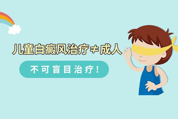 南通儿童白癜风治疗注意事项有什么?