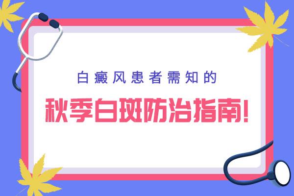 南京专业白癜风医院,除临床治疗还需要哪些措施?