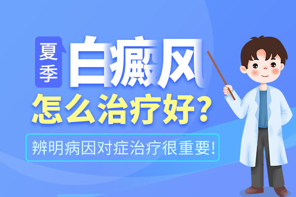 宜春肚子上的白癜风该怎么治疗呢?