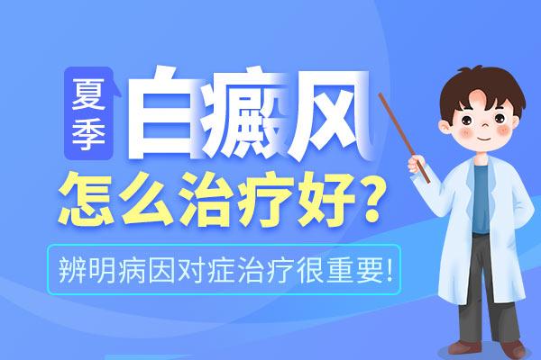 白癜风患者如何治疗能使皮肤更快正常呢?