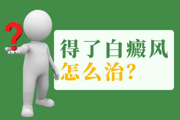苏州孕妇治疗白癜风应该注意哪些情况?