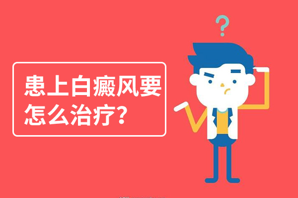 台州专业治疗白癜风医院 白癜风治疗难点有哪些