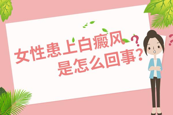 南昌女性患得白癜风要怎么治疗?