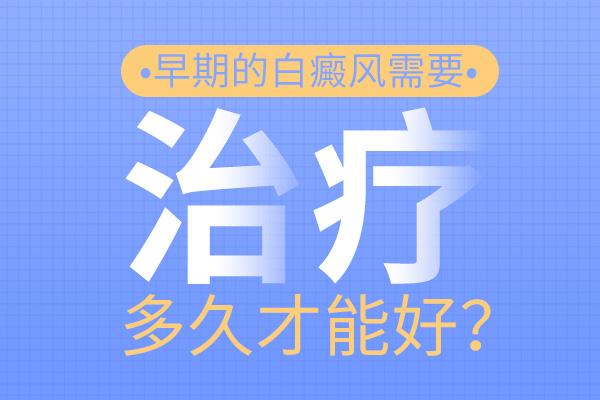 台州白癜风治疗哪医院好 什么方法能治早