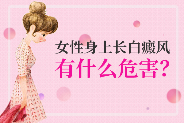 苏州女性白癜风不治疗有危害吗?