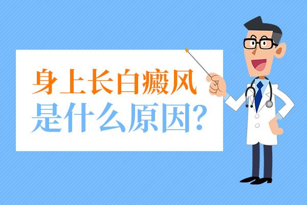新余白癜风的常见病因是什么,白癜风医院怎么样