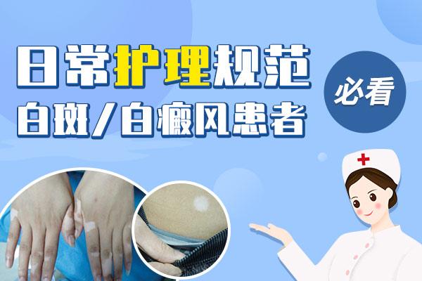 南昌女性白癜风要如何护理?
