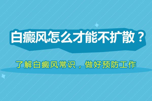 台州市白癜风医院 白癜风如何护理