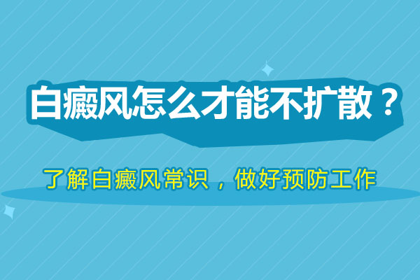 南京医院治白癜风有效吗,怎么预防白斑扩散?