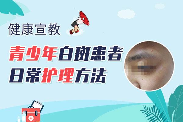 台州市白癜风医院 青少年白斑如何护理