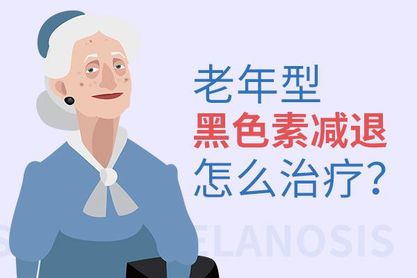 如何能有效的治疗中老年患者的白癜风呢?