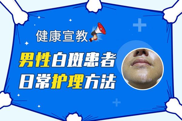 海口治疗白癜风好医院 男性白癜风患者日常如何护理
