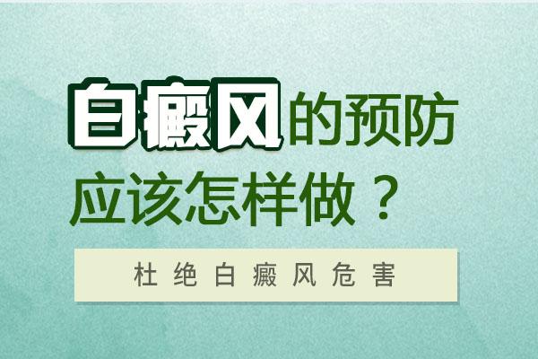 景德镇白癜风治疗医院,怎样预防白癜风的出现?