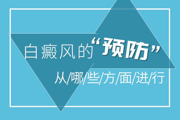 鹰潭男性白癜风的有效预防措施有哪些呢?