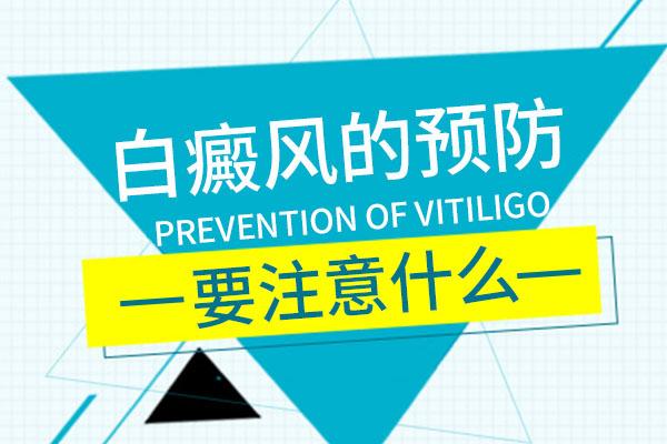 青少年要预防白癜风。