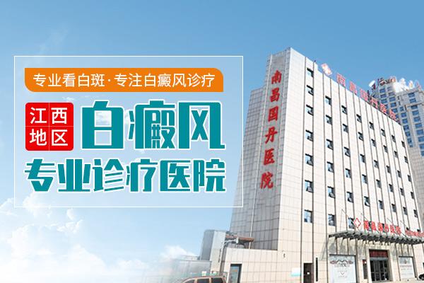 南昌最好的白癜风医院