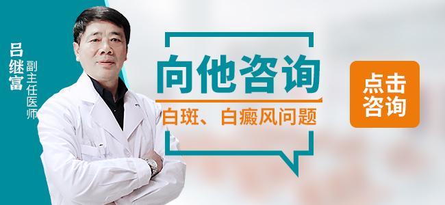 南昌治疗白癜风专家吕继富